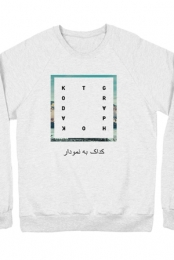 Mountains Square Sweatshirt (White)